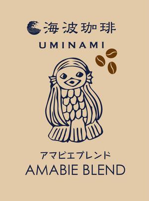 アマビエブレンド【豆】 -200g-