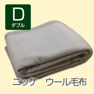 ウール純毛毛布 ワイドダブルサイズ[32819]