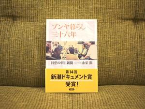 ブンヤ暮らし三十六年【古本】