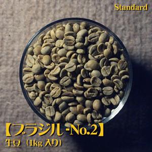 【ブラジルNo.2】生豆(1kg入り)