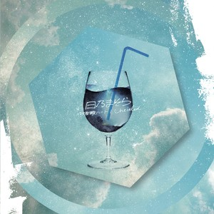 2nd Single CD「微炭酸ハート / Untitled」