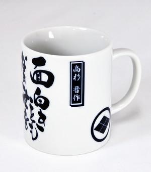 大河ドラマ 「花燃ゆ」 オリジナルマグカップ 高杉晋作柄