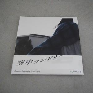 "eri-nyo | エリーニョ 3rd album ""空中ランドリー"""