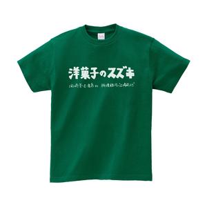 洋菓子のスズキTシャツ