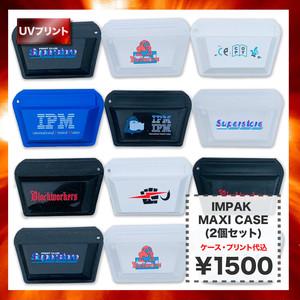IMPAK MAXI CASE (2個1セット)