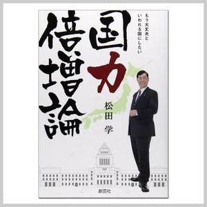 『国力倍増論』松田 学 (著)