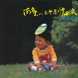 【LP】竹内 晴美『河童のあやまり証文 / For Sons』