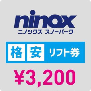 ニノックススノーパーク ロングリフト1日券
