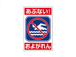 およがれん看板(遊泳禁止標識) H44cmxW29cm