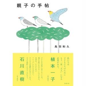 『親子の手帖』鳥羽和久著