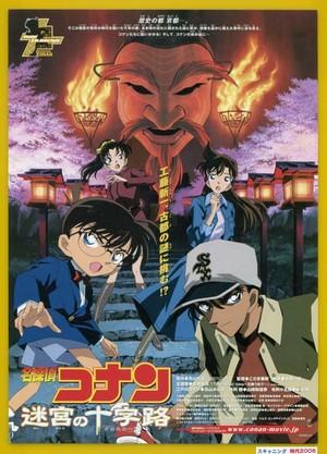 (2B)名探偵コナン 迷宮の十字路〈クロスロード〉【第7作】