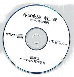 05-02 テキストCD版 外気療法第二巻 十療法