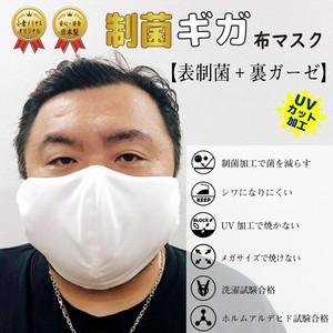 009【制菌「ギガ」布マスク】2-3営業日発送☆制菌加工とガーゼのギガサイズマスク 超Bigサイズ
