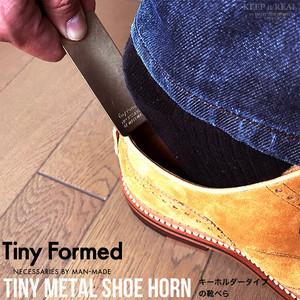 Tiny Formed タイニーフォームド 真鍮 の 靴べら シルバー ブラス Tiny metal key shoe horn Silver Brass TM-04S TM-04B 日本製