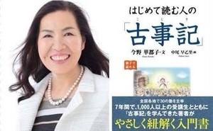 【講座】古事記塾 2021年