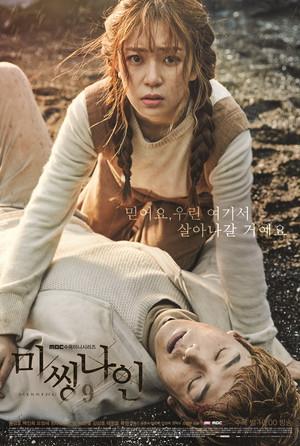 韓国ドラマ【ミッシングナイン】Blu-ray版 全16話