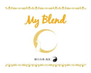 東洋占星術から作るあなた専用のお茶 マイブレンド