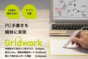 オンライン手書きコミュニケーションツール「Gridwork」 Gridpen+Gridboard 各1セット