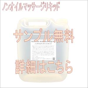 水溶性マッサージリキッド (ノンオイルタイプ)無料サンプル
