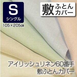 【受注生産】アイリッシュリネン60番手敷ふとんカバー シングルサイズ