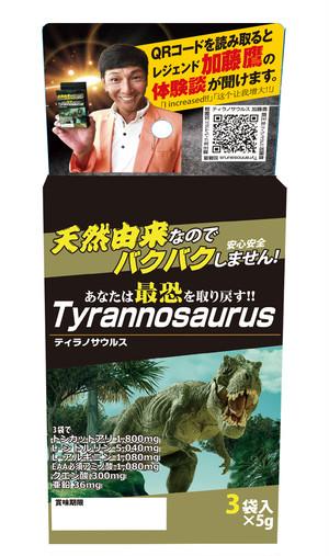 最恐:ティラノサウルス(3包入)