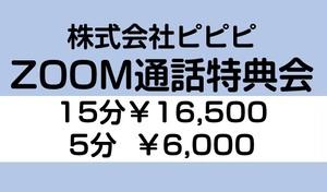 1031【15分枠:Zoom特典会】