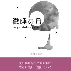 (R18)大人詩集『微睡の月』