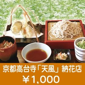 京都高台寺「天風」納花店