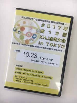 KHJ全国大会in東京DVD・初日