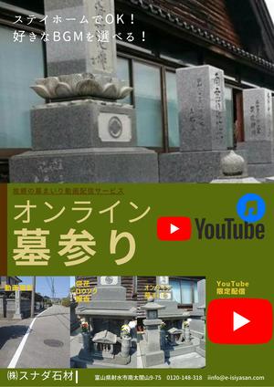 オンライン墓まいりサービス(旧細入村、城端・五箇山地区、下新川郡)
