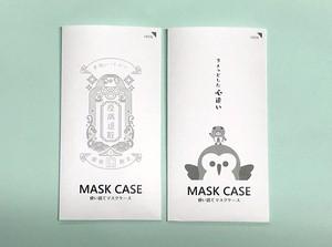 【抗ウイルス紙使用】使い捨てマスクケース