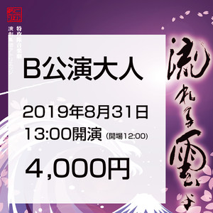B.2019.8.31 13:00(開場12:00) 流れる雲よ 大阪【一般】