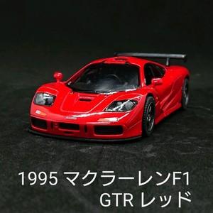 1995マクラーレンF1 GTR