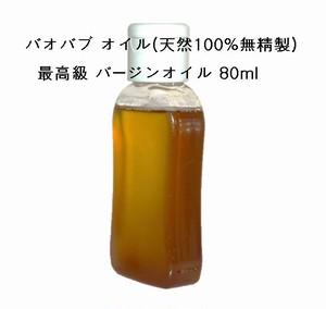 バオバブ オイル  (天然100%無精製) 最高級 バージンオイル 80ml