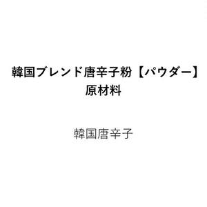 韓国ブレンド唐辛子粉【パウダー】(1kg)