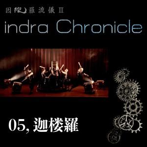 indra Chronicle【ダウンロード版】/M5「迦楼羅」