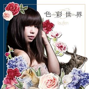 1st Mini Album「色彩世界」(CD)