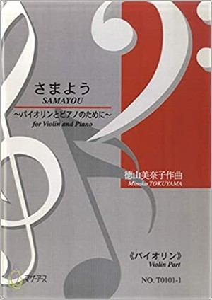 T0101 さまよう(バイオリン、ピアノ/徳山美奈子/楽譜)