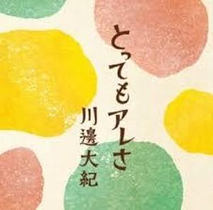 1st CDアルバム 「とってもアレさ」