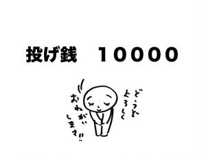 投げ銭 10000