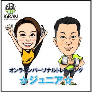 オンラインパーソナルトレーニング『ジュニア30分』(1人用)
