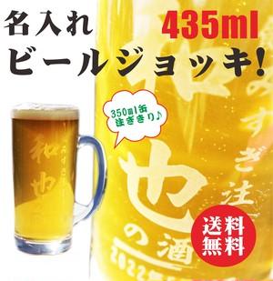 名入れ ビールジョッキ 435ml 送料無料 誕生日 贈り物 記念日 名入れプレゼント