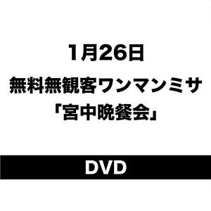 """【Jin-Machine】DVD「1月26日無料無観客配信ワンマンミサ""""宮中晩餐会""""」"""