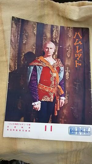 オールド映画パンフ「ハムレット」