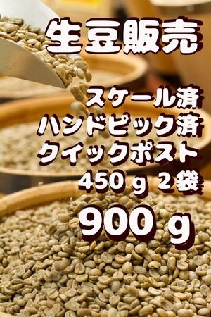 ブラジルサントス 生豆900g 消費税 送料込み