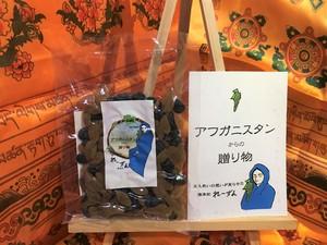 【寄付付き】れーずん ~アフガニスタンからの贈り物~ 100g