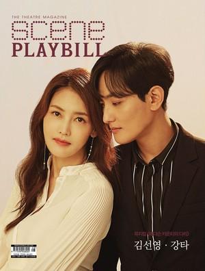 【書留郵便】韓国雑誌「Scene PLAYBILL」8月号