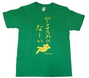 【やる気スイッチ】【やる気がない】おもしろTシャツ ふざけTシャツ ユーチューバー お芸人 アイドル多数着用 YouTube