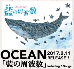 藍の周波数(1st mini album)