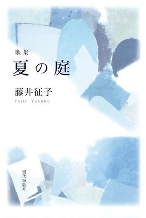 夏の庭[藤井征子/著]